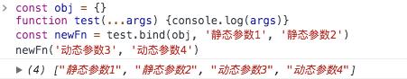 这里bind函数也有一个小技巧