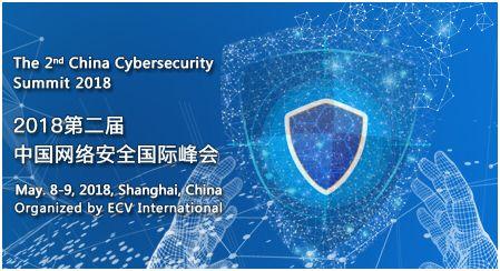 2018网络安全状况大调查