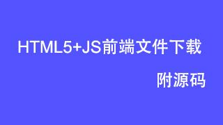 html5+js前端文件下载附源码