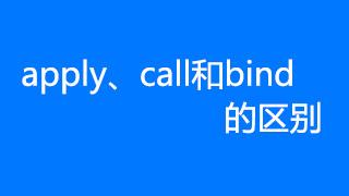 js中的改变this指向的apply、call和bind的区别和使用