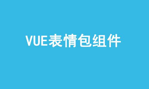 Vue表情包组件模拟微信face表情组件附源码下载