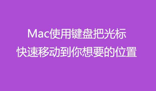 mac使用键盘把光标快速移动到你想要的位置