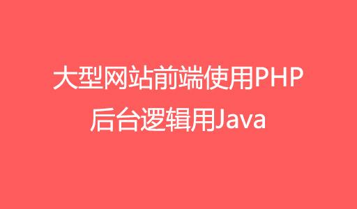为什么像淘宝天猫百度等大型网站前端使用PHP后台逻辑用Java?