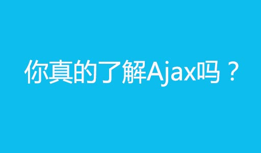 Ajax你真的了解吗