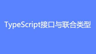 TypeScript接口与联合类型