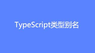 TypeScript教程(六)类型别名