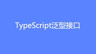 TypeScript教程(八)多个泛型参数的函数和泛型接口