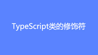 TypeScript教程类的修饰符