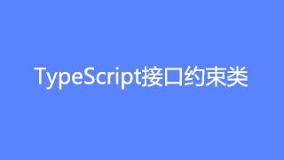 TypeScript教程接口约束类