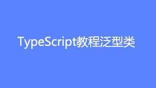 TypeScript教程泛型类
