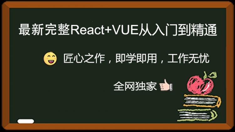 react+vue视频教程系列课